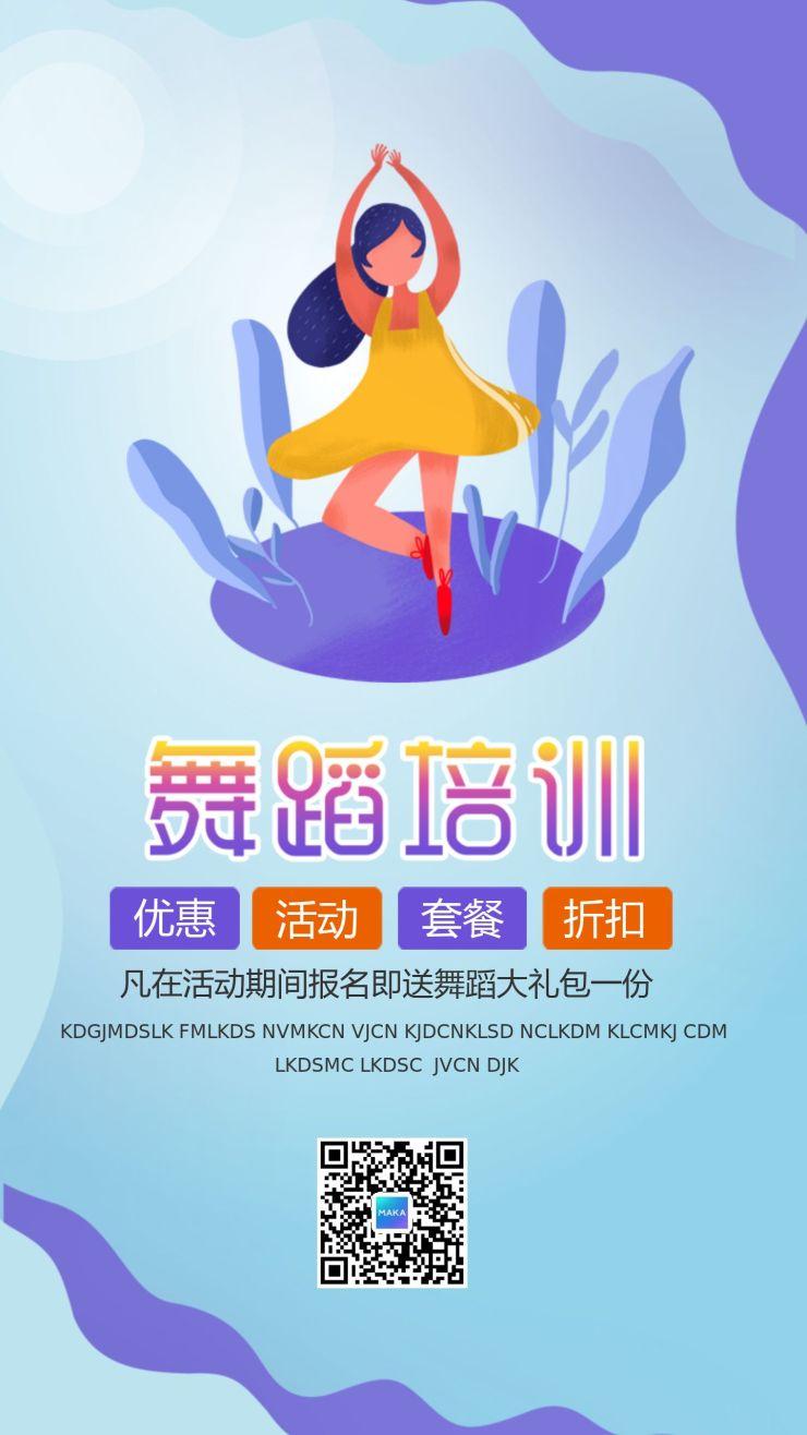 舞蹈培训班清新简约企业宣传手机海报