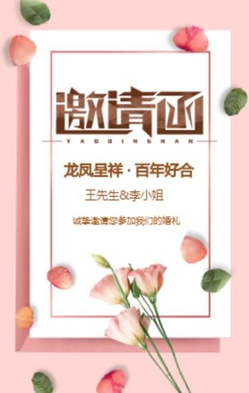 粉色唯美简约婚礼婚宴邀请函H5