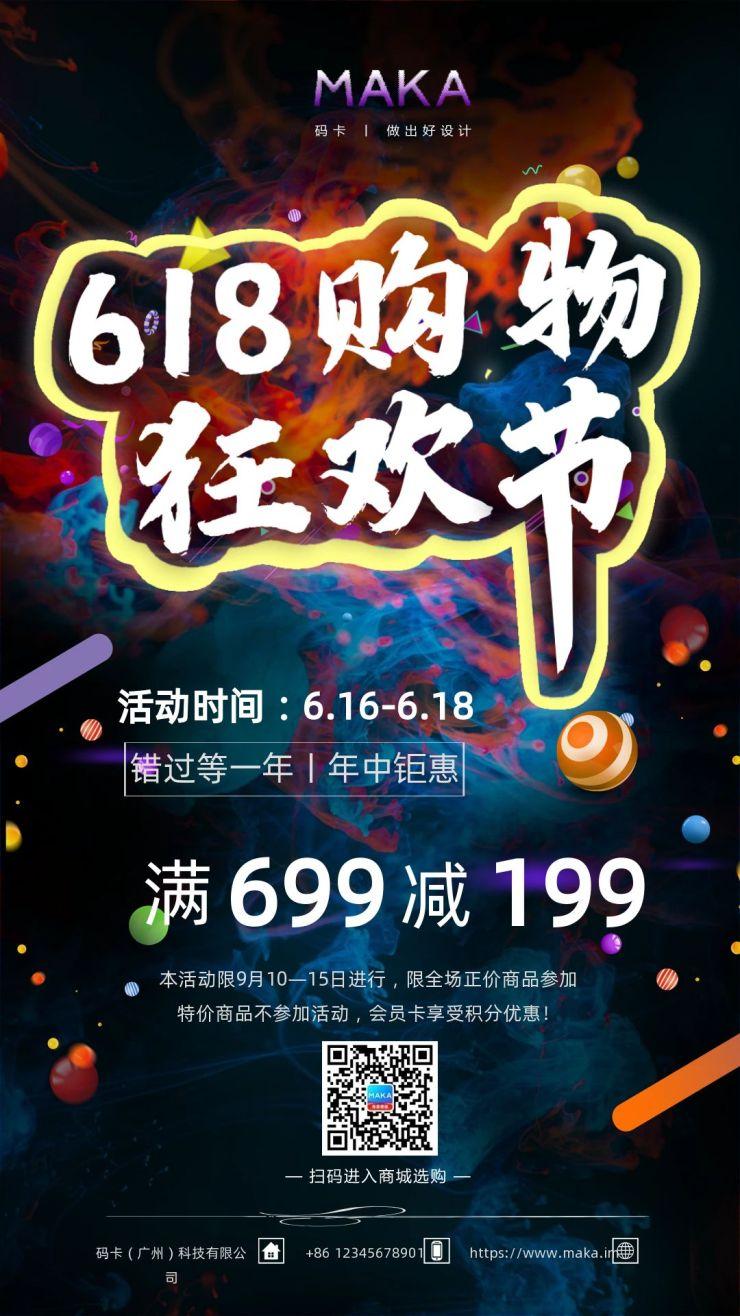 618年中轻朋克风科技炫酷活动宣传海报