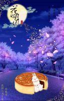 中秋祝福贺卡 中秋节 祝福语 模板