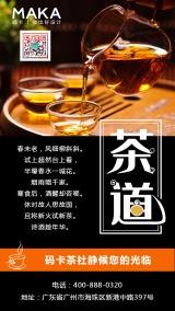 黑色简约大气茶庄/茶社/茶馆产品推广宣传海报