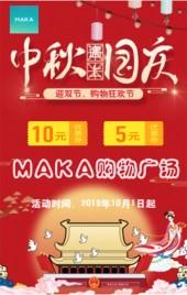 中秋国庆双节店铺商场促销打折活动,促销海报