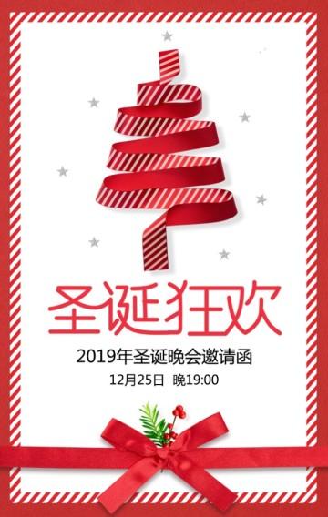 圣诞狂欢圣诞晚会邀请函幼儿园学校圣诞邀请函红色简约H5