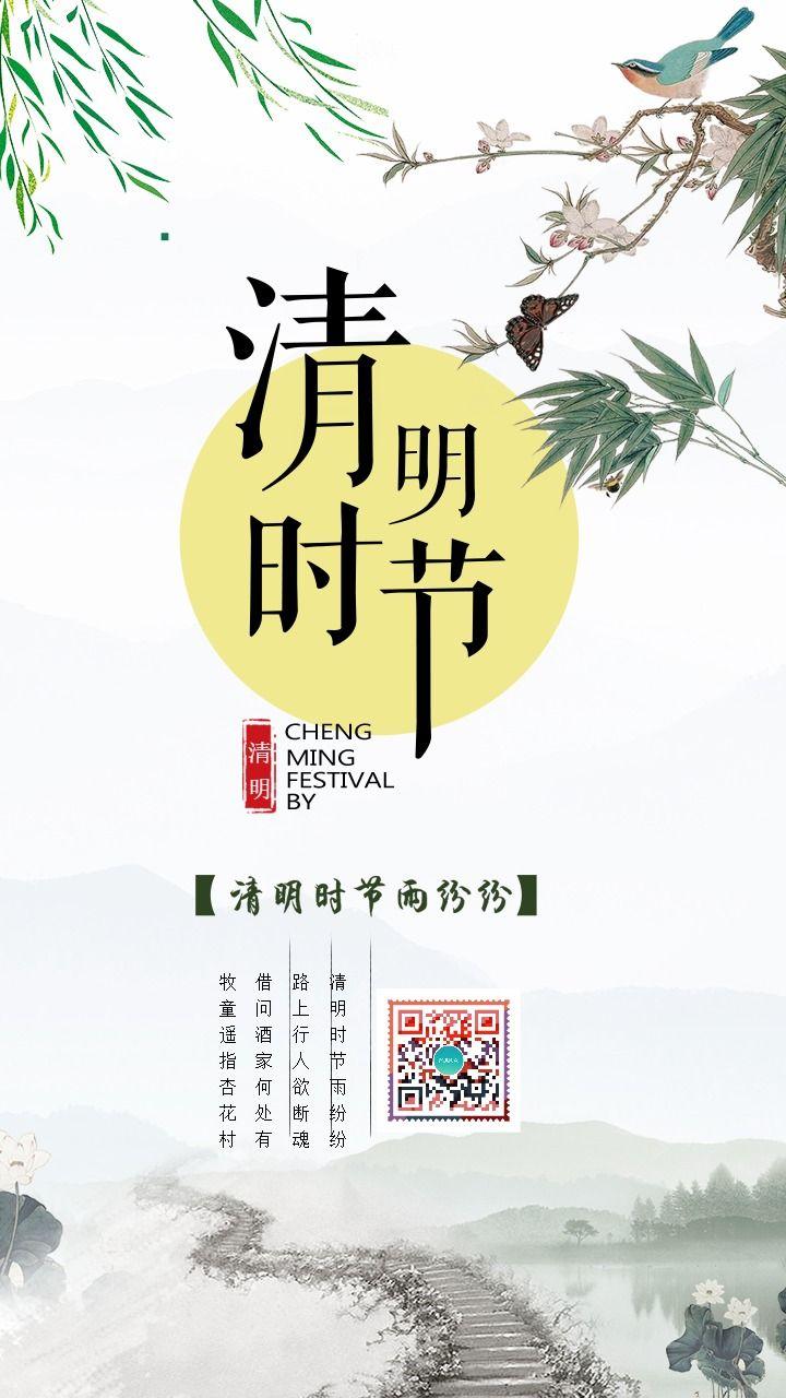 清明节企业中国风节日贺卡海报