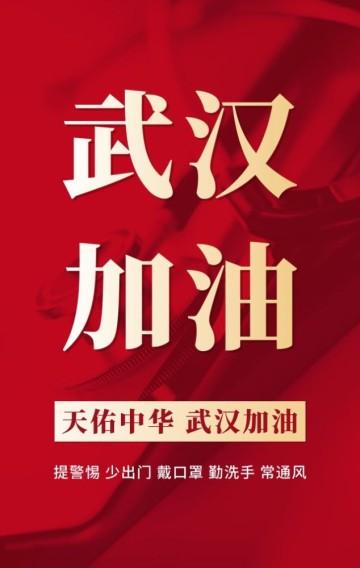 武汉加油,共度疫情接力承诺宣传h5