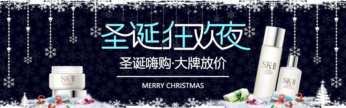 淘宝美妆化妆品圣诞节海报banner轮播图