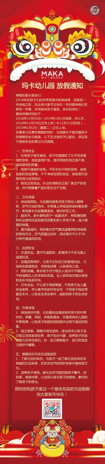 中国风喜庆新年幼儿园放假通知宣传长图文单页模板