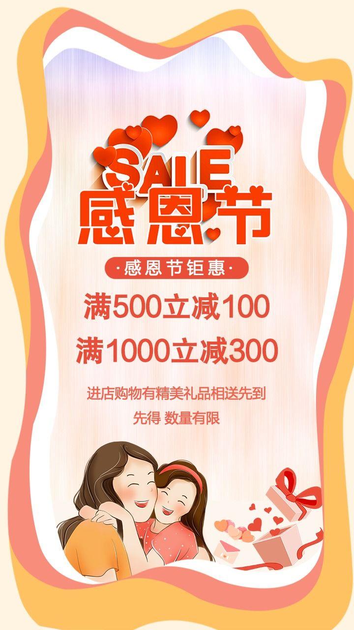 小清新立体感感恩节促销手机海报