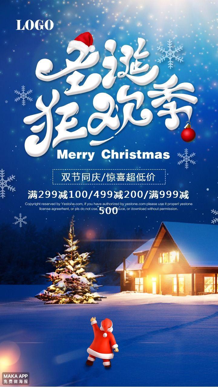 简约时尚大气圣诞狂欢季促销海报