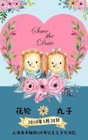 可爱小刺猬——森系小清新粉蓝色婚礼请柬