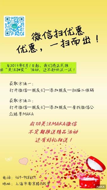 微信推广海报黄色卡通风格