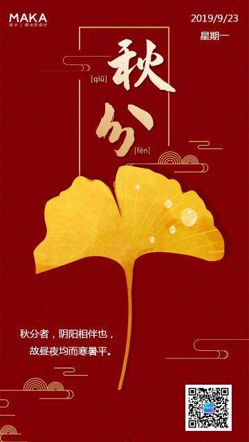 红色简约文艺传统二十四节气秋分日签海报