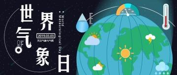手绘风格世界气象日公众号首图