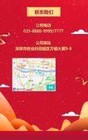 高端中国红感恩节企业宣传祝福模板