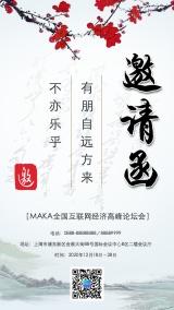 淡蓝色中国风邀请函高端典雅古韵山水风海报