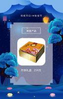 蓝色唯美风格中秋节节日祝福商家促销H5