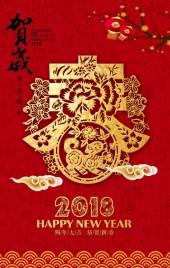 2018春节祝福贺卡/中国风剪纸立体贺卡/个人企业