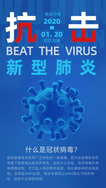 蓝色抗击新型肺炎冠状病毒