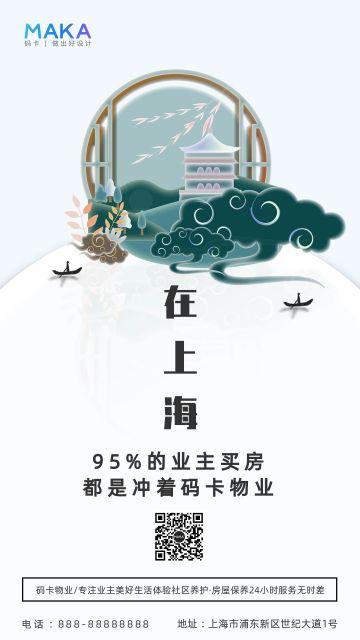 房地产物业简约时尚古风中式宣传手机海报