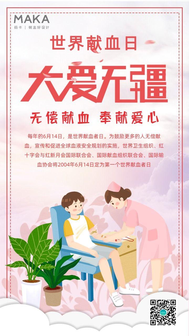 粉色创意世界献血日公益宣传手机海报