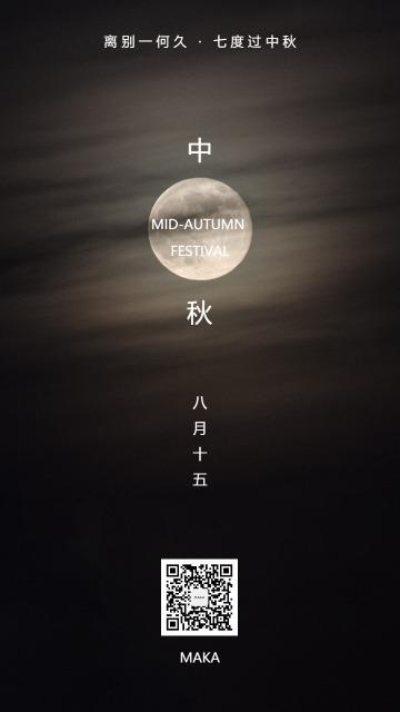 中秋节快乐贺卡朦胧月色