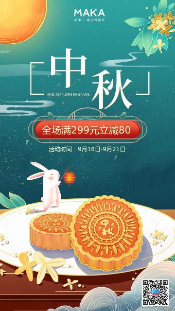 中秋佳节月饼促销活动海报