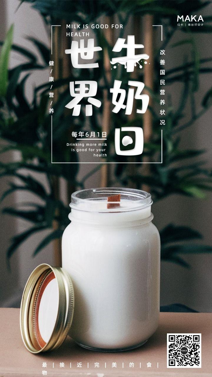黑色简约世界牛奶日节日宣传手机海报