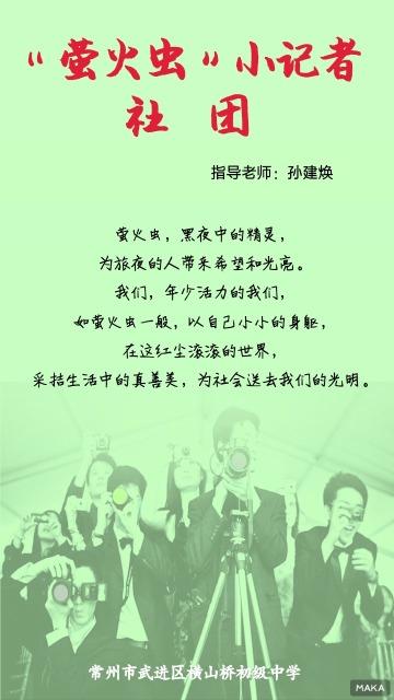 """""""萤火虫""""小记者社团"""