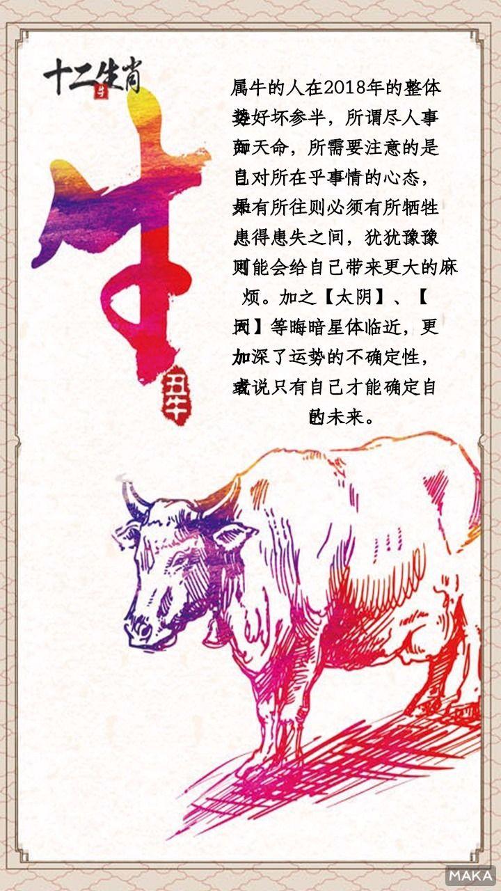 十二生肖之牛简约海报