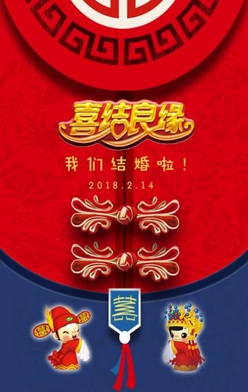 婚礼邀请函中式 古典