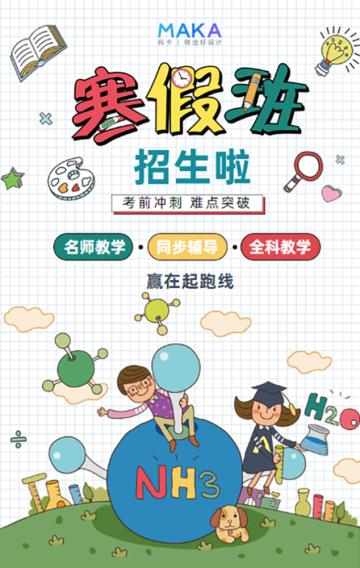简洁卡通风教育行业寒假预热招生宣传h5