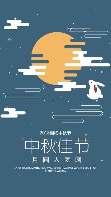 传统佳节中秋节促销