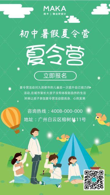 绿色清新夏令营促销海报模板