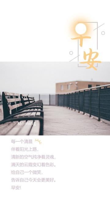 简约文艺早安日签心情海报