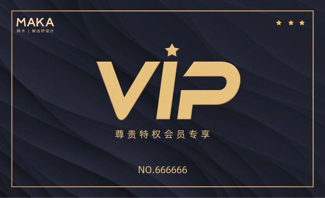 黑色VIP会员卡使用模板