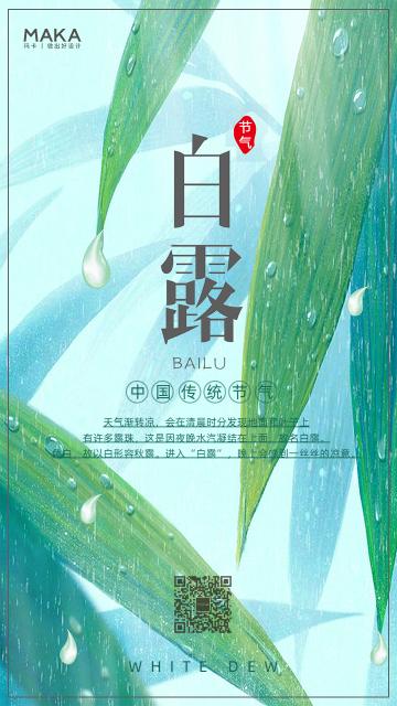 简约创意绿色叶子露水雨后文艺白露节气日签心情语录早安二十四节气宣传海报