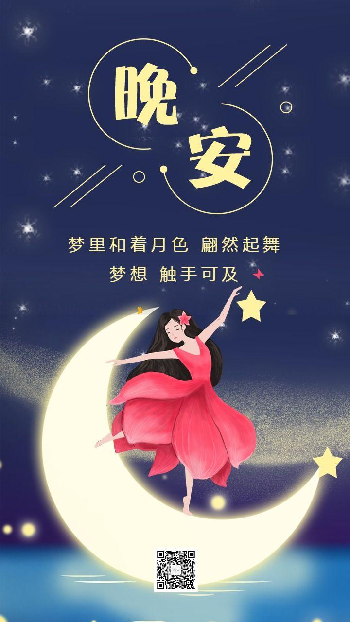 晚安个人朋友圈心情日签温馨浪漫手机版晚安问候海报