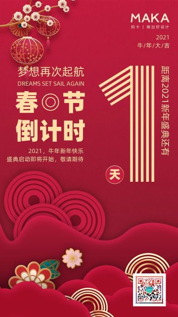 红色中国风创意2021春节新年倒计时系列手机海报