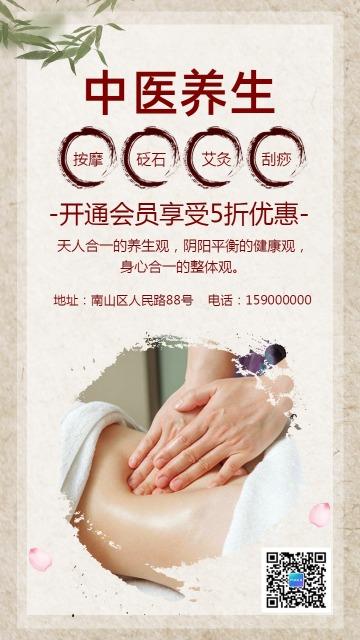 中医养生促销宣传中国风海报