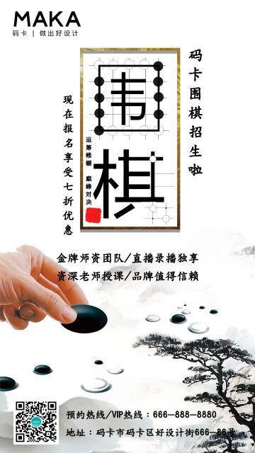 白色中国风围棋招生培训宣传手机海报
