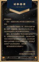 高端黑金商务招商产品发布会邀请函企业宣传H5
