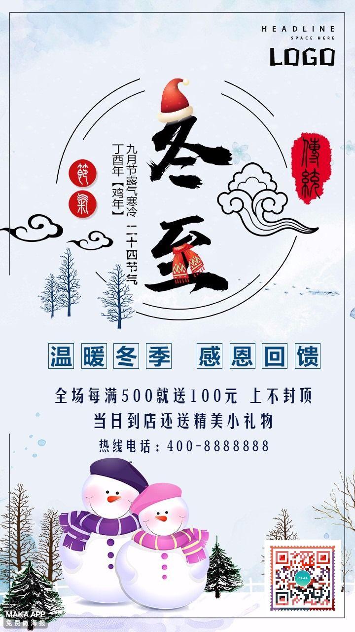 二十四节气祝福海报冬至促销海报冬至贺卡冬至打折促销个人企业通用节气祝福模板