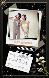 豆浆&油条的婚礼,告白,表白,纪念日模板