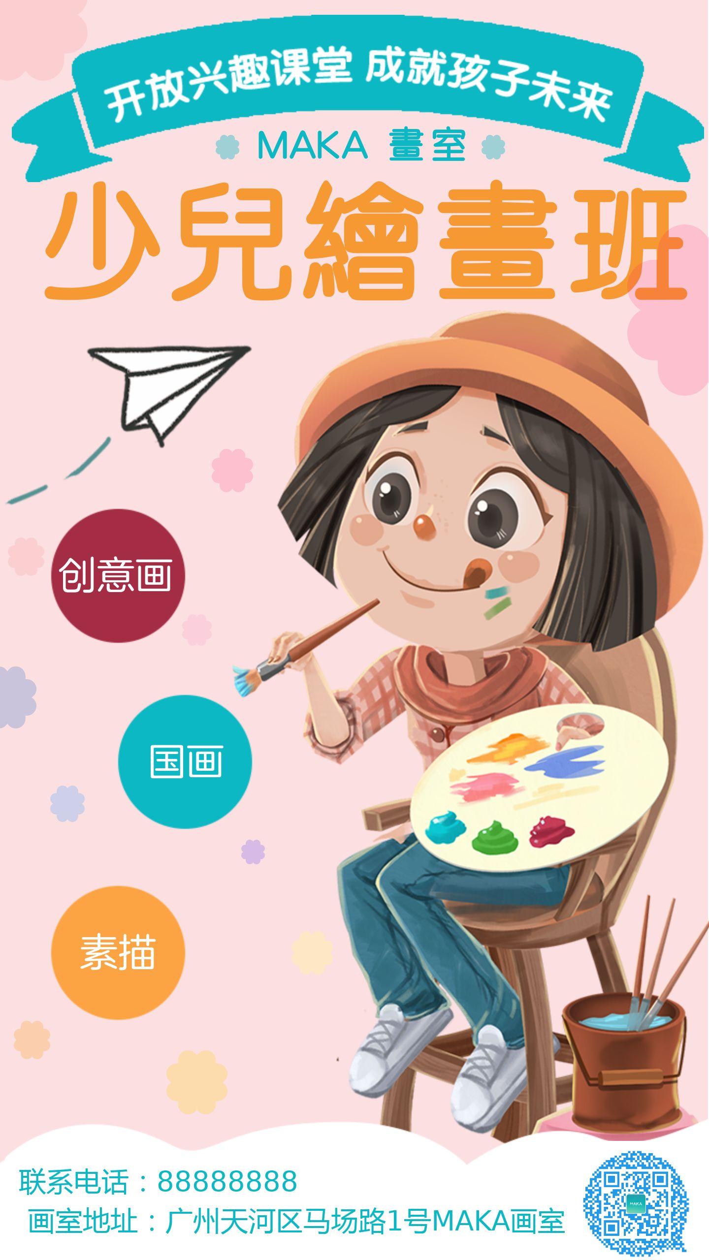 美术培训班卡通插画风画室招生宣传