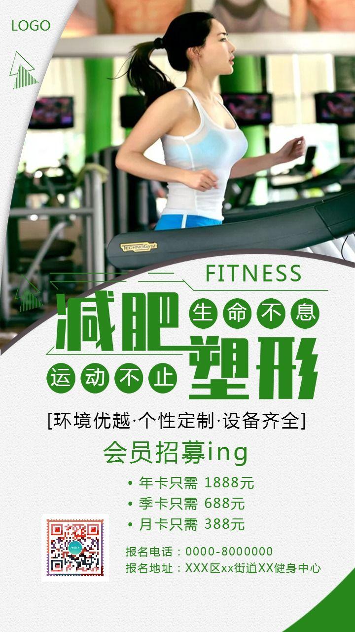 简约全民健身中心会所体育训练运动健身瘦身减肥会员优惠宣传海报