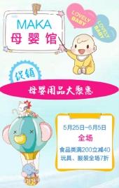 母婴促销/新店开业/周年庆/新品热卖