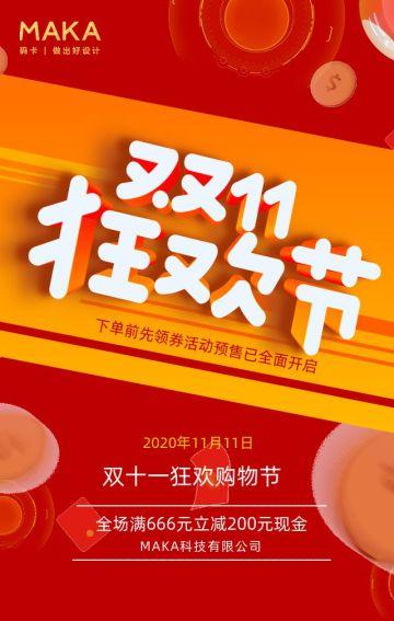 红色简约双十一购物狂欢节翻页H5