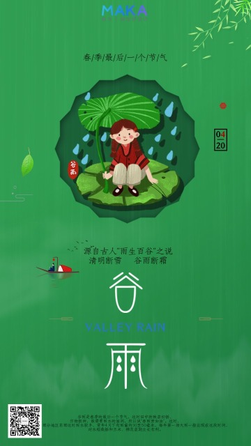 卡通绿色谷雨节气海报