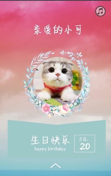 唯美浪漫清新可爱生日祝福贺卡
