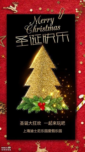 红黑精致写实圣诞节贺卡
